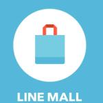 手数料の完全無料の「LINE MALL」でモノを売って稼ごう