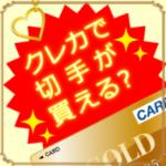切手やハガキを購入する際にクレジットカードのポイントを獲得する方法