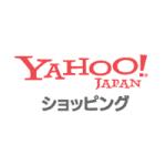 ネットショップを始めるなら無償化された「Yahoo!ショッピング」でしょ