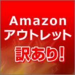 Amazonアウトレットでお得に買い物する方法