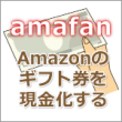 20160304_amafan_eye