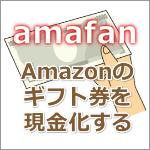 Amazon(アマゾン)ギフト券をお得に即現金化する新しい方法
