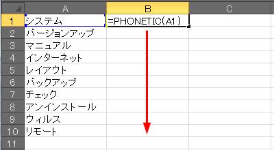 Excelでカタカナをひらがなに一括変換する簡単な方法   Windowsの ...