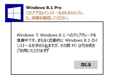 windows8 更新 プログラム  できない
